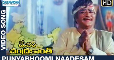 Punya bhumi naa desam song lyrics in English