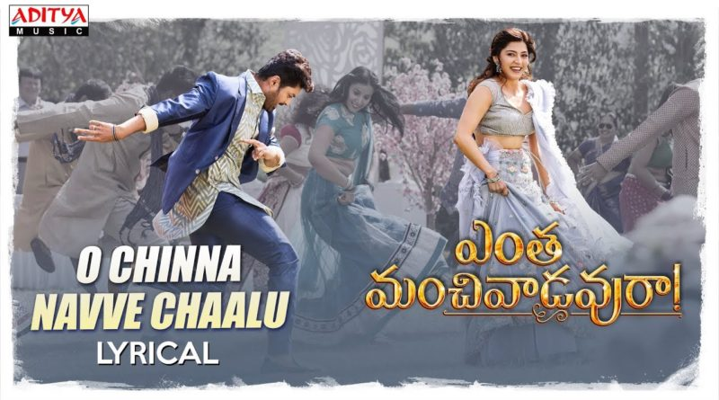 O Chinna Navve Chaalu song lyrics in English - Entha Manchivaadavuraa