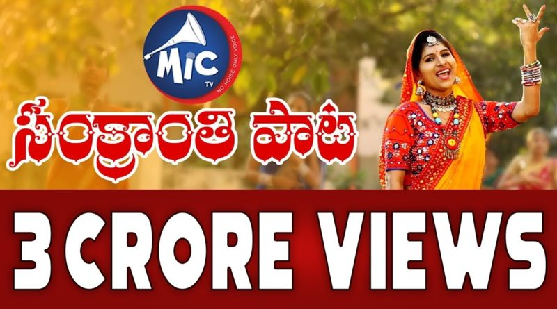 Sankranthi mictv song lyrics in English - Private album