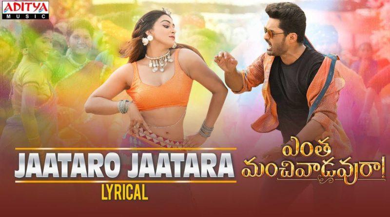 jataro-jatara-lyrics-from-Entha-Manchivaadavuraa