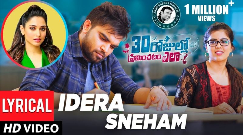 Idera-Sneham-song-lyrics-30-Rojullo-Preminchadam-Ela