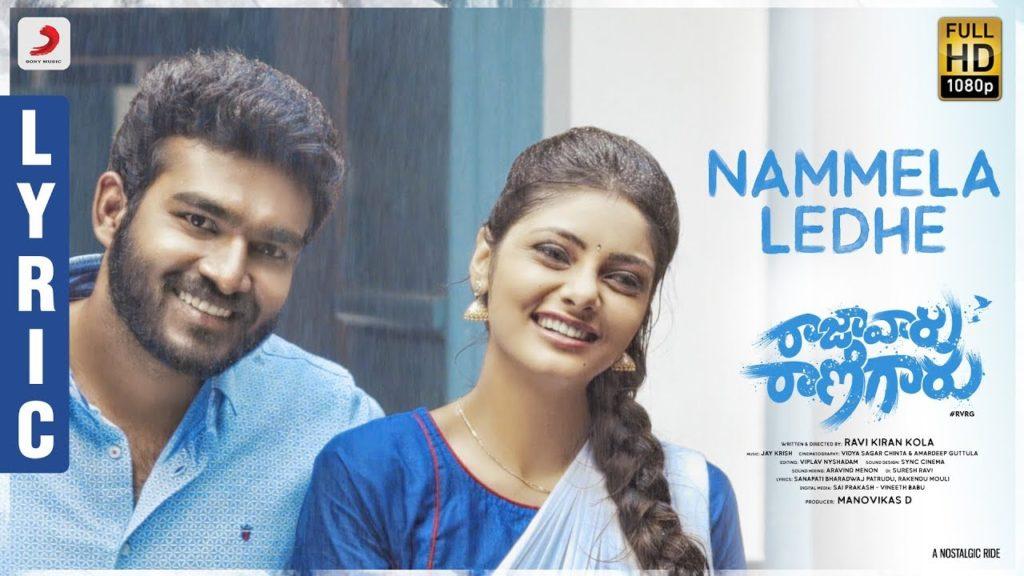 Nammela Ledhe Telugu song lyrics - Raja Vaaru Rani Gaaru
