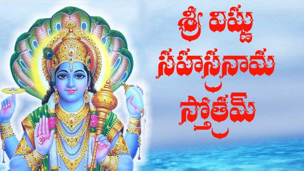 Sri Vishnu Sahasranaama Stotram lyrics