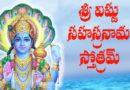 Sri-Vishnu-Sahasranaama-Stotram-lyrics