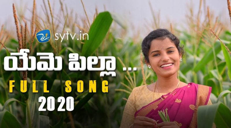 Yeme-Pilla-Nappudalla-song-lyrics-FolkSong-2020