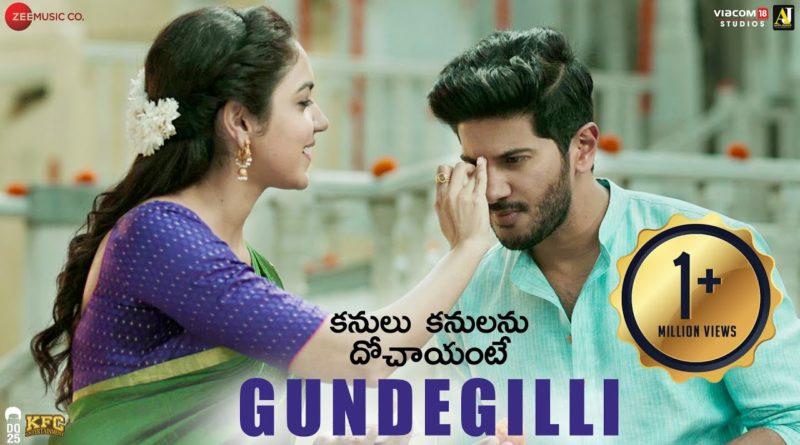 Gundegilli song lyrics - Kanulu Kanulanu Dochayante