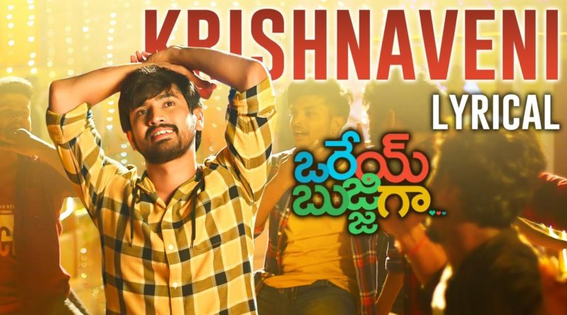 Krishnaveni song lyrics - Orey Bujjiga