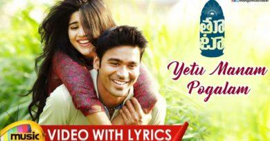 Yetu Manam Pogalam song lyrics - Thoota