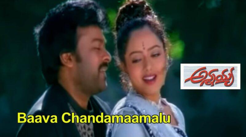 Baava-Chandamaamalu-song-lyrics-Annayya-1