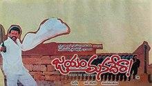 Hindustan-Lo-Andari-Kante-song-lyrics-Jayam-Manade-Raa-1