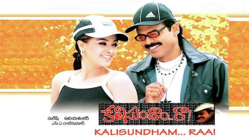 Kalisunte-Kaladu-Sukham-song-lyrics-Kalisundam-Raa