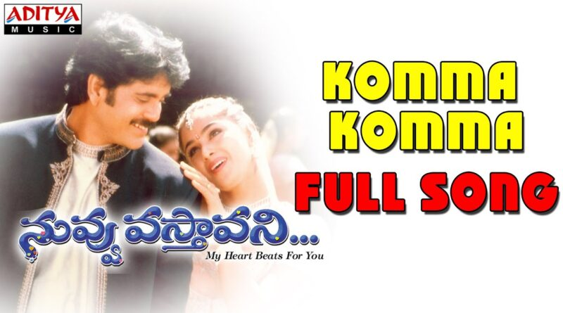 Komma-Komma-Telugu-Song-Lyrics-Nuvvu-Vasthavani-2000Komma-Komma-Telugu-Song-Lyrics-Nuvvu-Vasthavani-2000Komma-Komma-Telugu-Song-Lyrics-Nuvvu-Vasthavani-2000