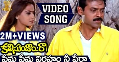 Prema-Prema-song-lyrics-Kalisundam-Raa