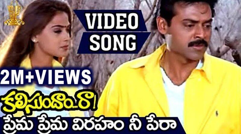 Prema-Prema-song-lyrics-Kalisundam-Raa