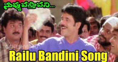Railu-Bandini-song-lyrics-Nuvvu-Vasthavani