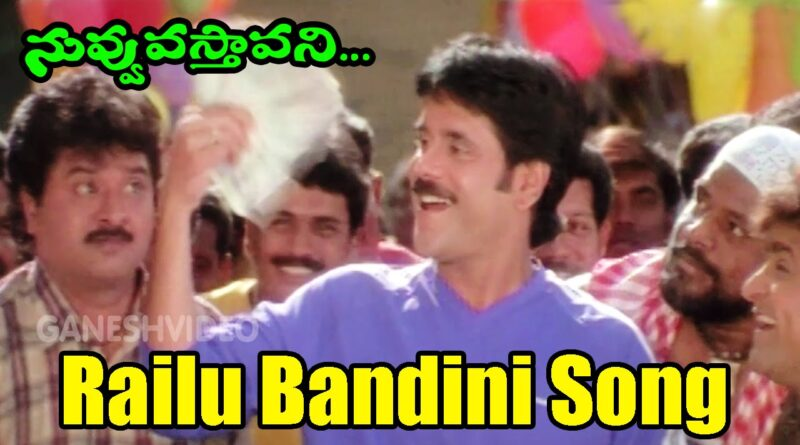 Railu-Bandini-song-lyrics-Nuvvu-Vasthavani