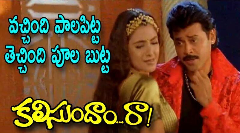 Vachindhi-Palapitta-song-lyrics-Kalisundam-Raa