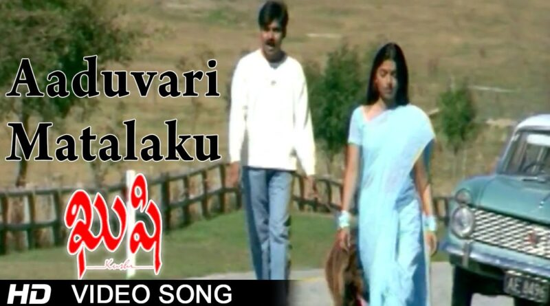 Aaduvari-Matalaku-song-lyrics-Kushi