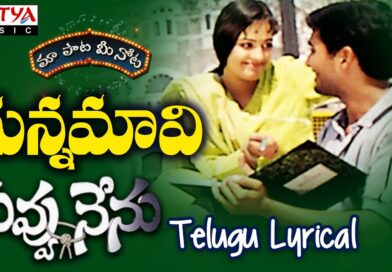 Gunnamavi-song-lyrics-Nuvvu-Nenu-1