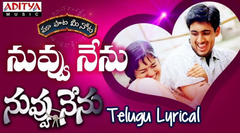 Nuvvu-Nenu-song-lyrics-Nuvvu-Nenu